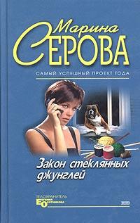 Закон стеклянных джунглей | Серова Марина Сергеевна #1