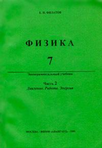 Физика 7. Экспериментальный учебник. Часть 2. Давление. Работа. Энергия  #1