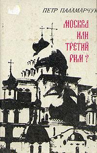 Москва или третий Рим?   Паламарчук Петр Георгиевич #1