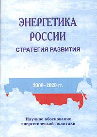 Энергетика России. Стратегия развития. Научное обоснование энергетической политики  #1