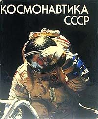 Космонавтика СССР #1