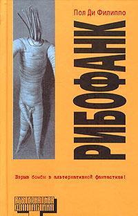 Рибофанк | Ди Филиппо Пол #1
