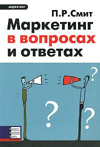 Маркетинг в вопросах и ответах #1