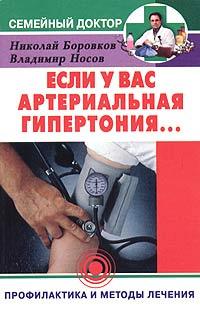 Если у вас артериальная гипертония... Профилактика и методы лечения  #1