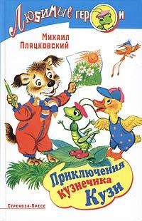 Приключения кузнечика Кузи   Пляцковский Михаил Спартакович  #1
