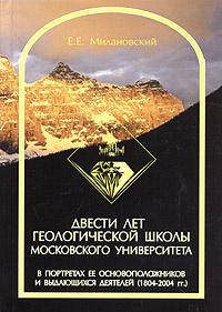Двести лет геологической школы Московского университета  #1