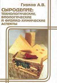 Сыроделие: технологические, биологические и физико-химические аспекты  #1