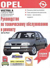 Руководство по эксплуатации, техническому обслуживанию и ремонту автомобилей: Opel Vectra с бензиновым #1