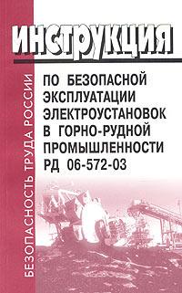 Инструкция по безопасной эксплуатации электроустановок в горно-рудной промышленности. РД 06-572-03  #1