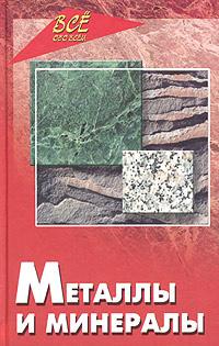 Металлы и минералы #1