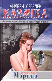 Казачка. Книга 1. Марина #1