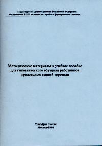 Методические пособие по гигиеническому обучению работников торговли обучение форекс скачать бесплатно книгу