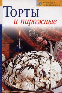 Торты и пирожные | Васильев Борис Львович #1