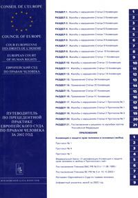 Путеводитель по прецедентной практике Европейского суда по правам человека за 2002 год  #1