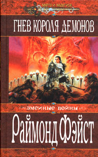 Гнев Короля Демонов | Фейст Раймонд #1