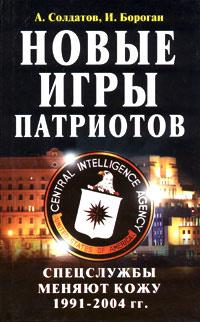 Новые игры патриотов. Спецслужбы меняют кожу. 1991-2004 #1