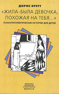 """""""Жила-была девочка, похожая на тебя..."""". Психотерапевтические истории для детей  #1"""