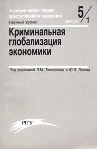 Экономическая теория преступлений и наказаний. Выпуск 5. Криминальная глобализация экономики. Часть 1. #1