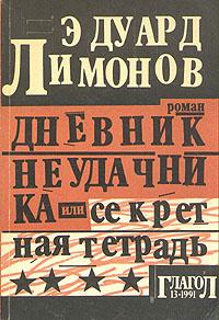 Дневник неудачника или секретная тетрадь | Лимонов Эдуард Вениаминович  #1