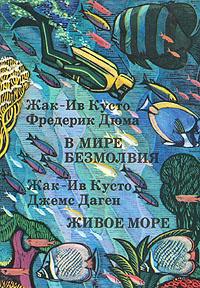 В мире безмолвия. Живое море | Кусто Жак-Ив, Дюма Фредерик  #1