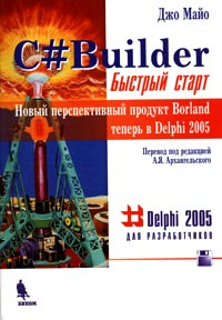 C#Builder. Быстрый старт (+ дискета) #1