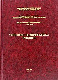 Топливо и энергетика России #1