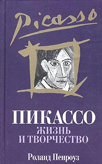 Пикассо. Жизнь и творчество #1