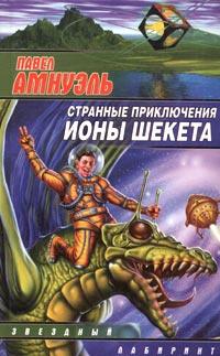 Странные приключения Ионы Шекета   Амнуэль Павел Рафаилович  #1