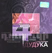 Магия армянского дудука. Том 4 #1
