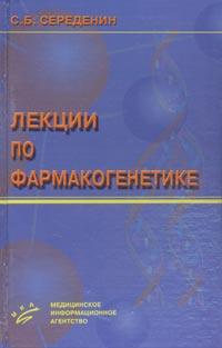 Лекции по фармакогенетике | Середенин Сергей Борисович  #1