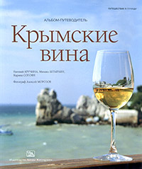Крымские вина. Альбом-путеводитель #1
