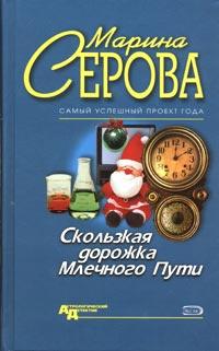 Скользкая дорожка Млечного Пути | Серова Марина Сергеевна  #1