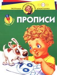 Прописи. Учись, малыш! Для детей 4-5 лет #1