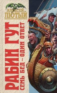 Рабин Гут. Семь бед - один ответ #1