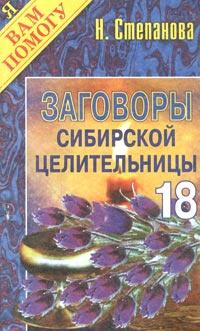 Заговоры сибирской целительницы. Выпуск 18 #1