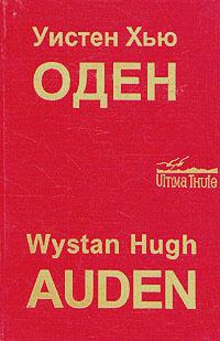 Уинстен Хью Оден. Собрание стихотворений   Оден Уистен Хью  #1