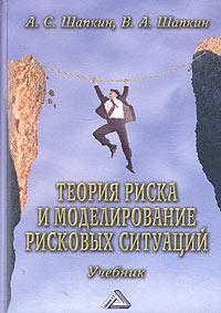 Теория риска и моделирование рисковых ситуаций. Учебник  #1