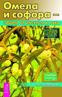 Омела и софора - защита от инсульта и рака | Боярская Ольга Сергеевна  #1
