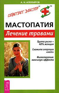 Мастопатия. Лечение травами #1