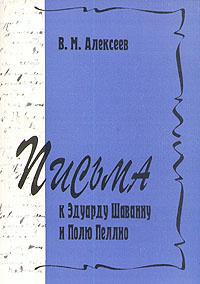 Письма к Эдуарду Шаванну и Полю Пеллио | Алексеев Василий Михайлович  #1