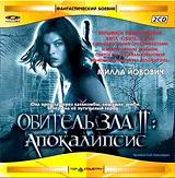 Обитель зла II: Апокалипсис (2 CD) #1