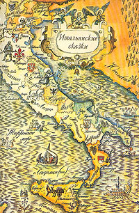 Итальянские сказки #1