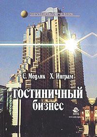 Гостиничный бизнес | Медлик С., Инграм Х. #1