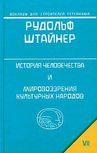 История человечества и мировоззрения культурных народов | Штайнер Рудольф  #1