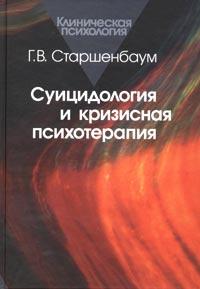 Суицидология и кризисная психотерапия #1
