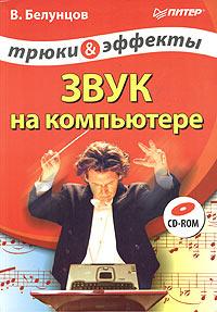 Звук на компьютере. Трюки и эффекты (+ CD-ROM) #1