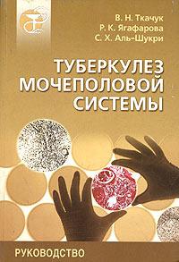 Туберкулез мочеполовой системы #1