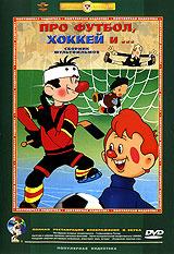Про футбол, хоккей и... #1