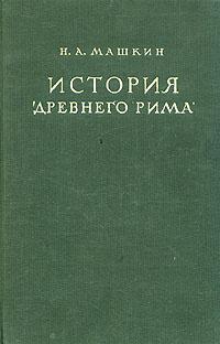 История Древнего Рима | Машкин Николай Александрович #1