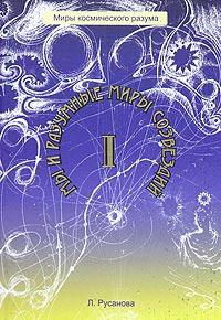 Мы и разумные миры созвездий. Книга 1 #1